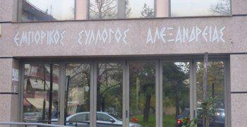 Σήμερα οι εκλογές στον Εμπορικό Σύλλογο Αλεξάνδρειας, θα προηγηθεί η Απολογιστική Γενική Συνέλευση