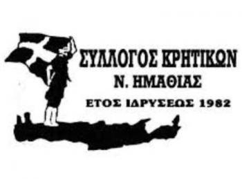 Ξεκίνησαν οι εγγραφές στον Σύλλογο Κρητικών Νομού Ημαθίας