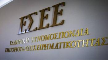 ΕΣΕΕ : Επιδοτούμενο Πρόγραμμα Συμβουλευτικής, Κατάρτισης και Πιστοποίησης 7.000 Εργαζομένων