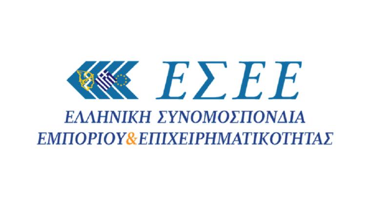 ΕΣΕΕ : Επιδοτούμενο Πρόγραμμα Κατάρτισης και Πιστοποίησης 1.250 Εργαζομένων