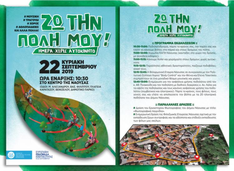 «Ζω την πόλη μου - Ημέρα χωρίς αυτοκίνητο», εκδηλώσεις του Δ.Νάουσας στο πλαίσιο της «Ευρωπαϊκής Εβδομάδας Κινητικότητας»