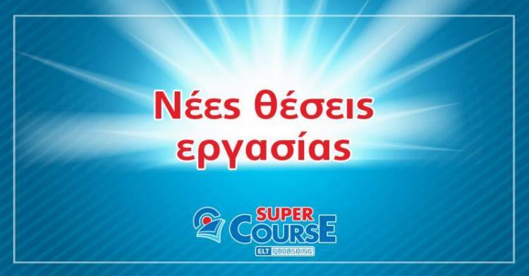 Ζητείται CUSTOMER SERVICE AGENT από τον εκδοτικό οίκο Super Course στη Βέροια