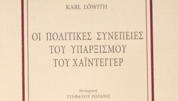 «Οι Πολιτικές Συνέπειες του Υπαρξισμού του Χάϊντεγγερ», παρουσίαση βιβλίου από τον Δ. Ι. Καρασάββα