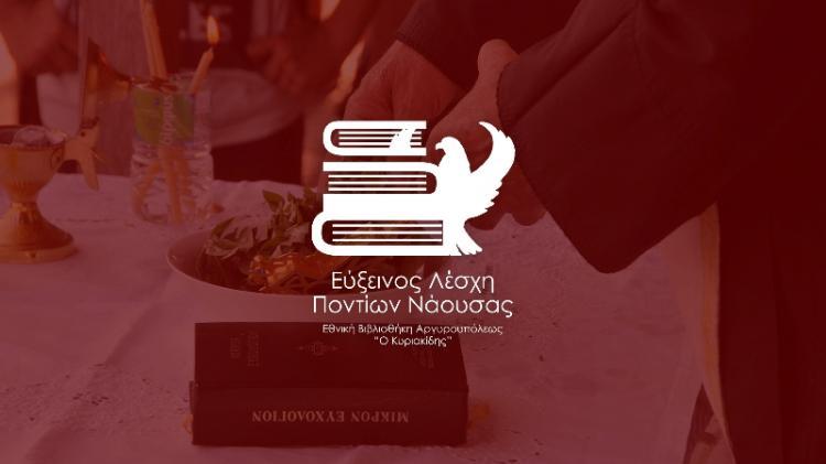 Εύξεινος Λέσχη Ποντίων Νάουσας : Αγιασμός τμημάτων 2019-2020