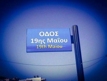 Μετονομασία της οδού Ρωσοπροσφύγων στο Πανόραμα Βέροιας σε οδό 19ης Μαΐου