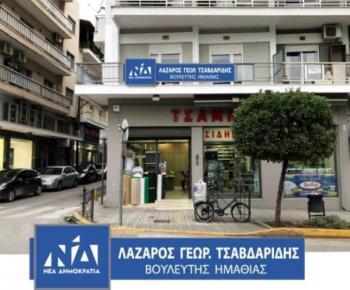Το καινούργιο πολιτικό γραφείου του βουλευτή Ημαθίας της ΝΔ, Λ.Τσαβδαρίδη