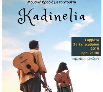 Μουσική βραδιά στο ΕΚΚΟΚΚΙΣΤΗΡΙΟ ΙΔΕΩΝ με τα υπέροχα KADINELIA
