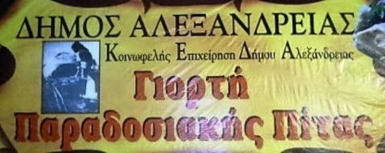 Πρόσκληση για τη συμμετοχή στην 16η Γιορτή Πίτας του Δήμου Αλεξάνδρειας