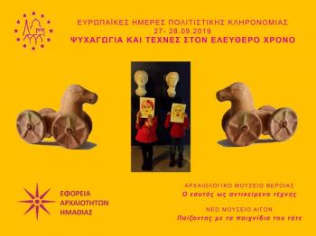 Η ΕΦΑ Ημαθίας συμμετέχει στις ευρωπαϊκές ημέρες πολιτιστικής κληρονομιάς 2019