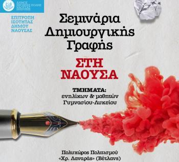 Ξεκινά νέος κύκλος σεμιναρίων δημιουργικής γραφής στο Δήμο Νάουσας