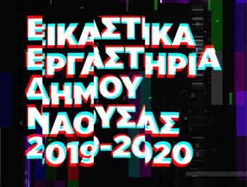Ξεκινούν τα τμήματα των Εικαστικών Εργαστηρίων του Δήμου Νάουσας για το έτος 2019-20