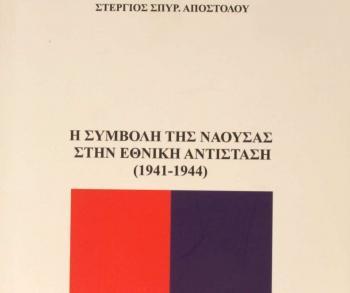 «Η Συμβολή της Νάουσας στην Εθνική Αντίσταση (1941-1944)», βιβλιοπαρουσίαση του Δ. Ι. Καρασάββα