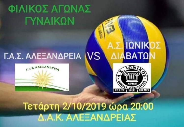 Φιλικός αγώνας γυναικών του τμήματος πετοσφαίρισης του ΓΑΣ Αλεξάνδρεια
