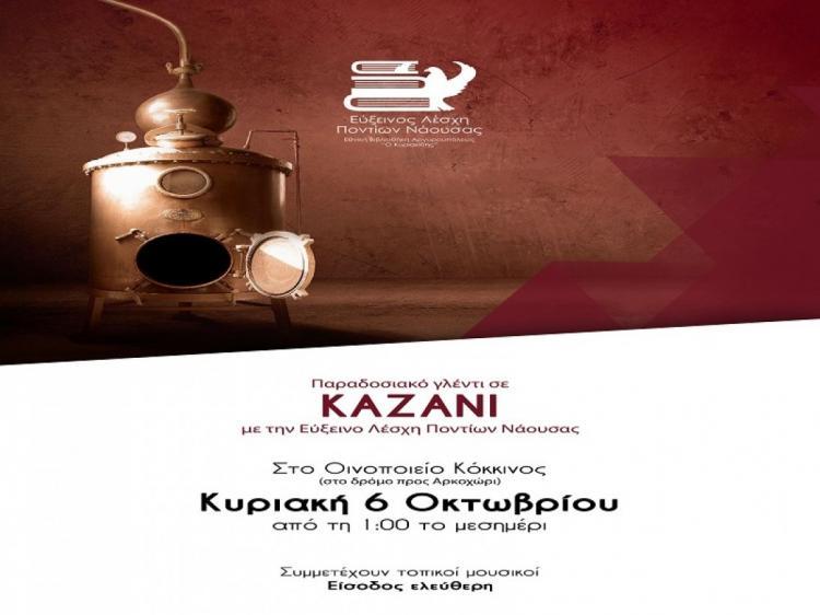 Παραδοσιακό Γλέντι σε Καζάνι διοργανώνει η Εύξεινος Λέσχη Ποντίων Νάουσας