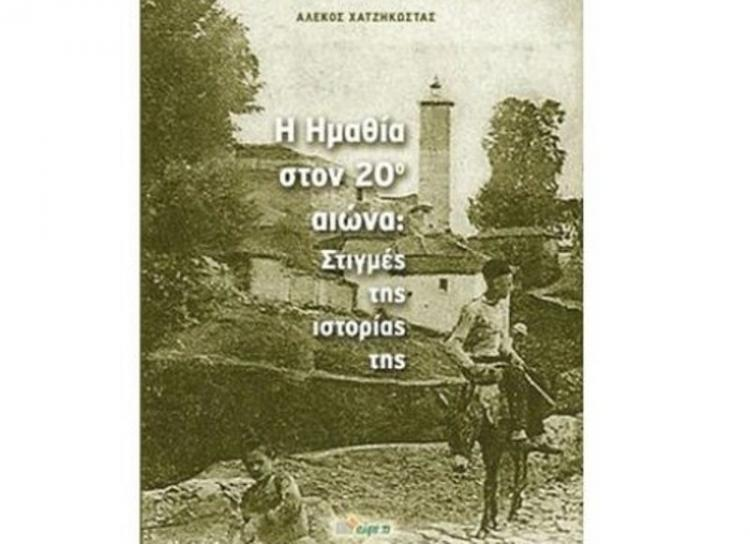 Στο Λαογραφικό Σύλλογο Βλάχων της Βέροιας παρουσιάζει το νέο του βιβλίο ο Αλέκος Χατζηκώστας