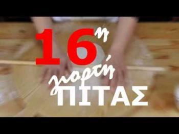 Κ.Ε. Δήμου Αλεξάνδρειας : Πρόγραμμα 16ης Γιορτής Πίτας