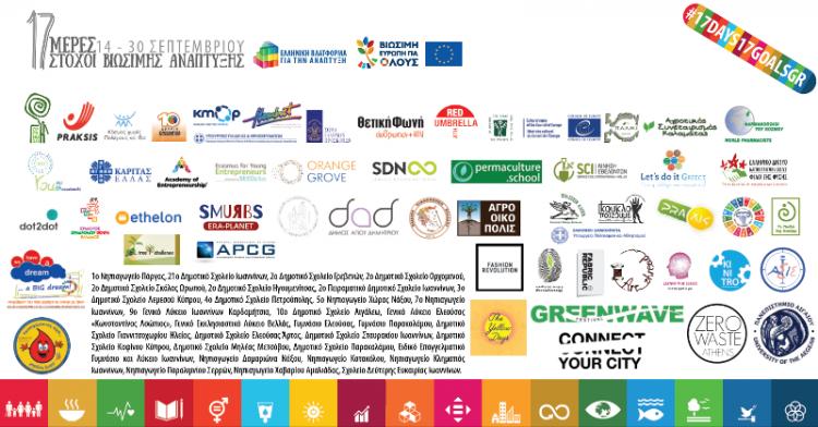 Απολογιστικά στοιχεία για την εκστρατεία ενημέρωσης και ευαισθητοποίησης της Ελληνικής Πλατφόρμας για την Ανάπτυξη