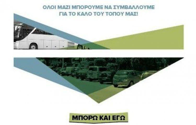 Δ. Νάουσας : Χώρος πάρκινκ τουριστικών λεωφορείων η οδός Μ. Αλεξάνδρου, έναντι του Ηρώου