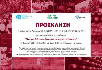 Εκδηλώσεις του Δήμου Νάουσας με θέμα «Οίνος και Πολιτισμός: Γευόμαστε τα κρασιά της Νάουσας!», την Κυριακή 6 Οκτωβρίου