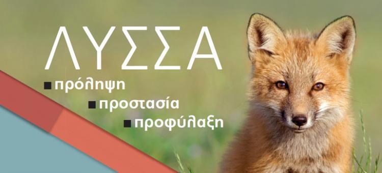 Πρόγραμμα Καταπολέμησης και Επιτήρησης της Λύσσας : Έναρξη της 11ης Εμβολιακής Εκστρατείας των Αλεπούδων