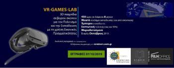 Ξεκινά ο β΄ κύκλος του καινοτόμου επιμορφωτικού προγράμματος VR-Games-Lab από το Πανεπιστήμιο Μακεδονίας