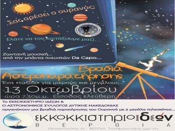 Βραδιά αστροπαρατήρησης στο ΕΚΚΟΚΚΙΣΤΗΡΙΟ ΙΔΕΩΝ με 2 ισχυρά τηλεσκόπια στις 13 Οκτωβρίου
