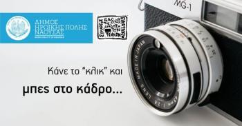 Έναρξη μαθημάτων και ανοιχτές δράσεις στο Εργαστήριο Φωτογραφίας Δήμου Νάουσας