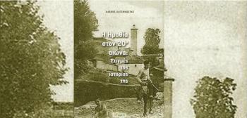 Στη Μελίκη παρουσιάζει το νέο του βιβλίο ο Αλέκος Χατζηκώστας
