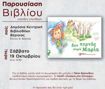 Παρουσίαση του βιβλίου: «Δεν περνάς κυρά Μαρία - τα τρία θήτα (θύμα, θύτης, θεατής)» στη Δημόσια Βιβλιοθήκη Βέροιας