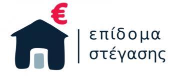 Δήμος Αλεξάνδρειας : Επικαιροποίηση αιτήσεων για το Επίδομα Στέγασης έως τις 31 Οκτωβρίου