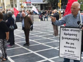 Βγήκαν στους δρόμους την Τετάρτη οι συνταξιούχοι της Βόρειας Ελλάδας