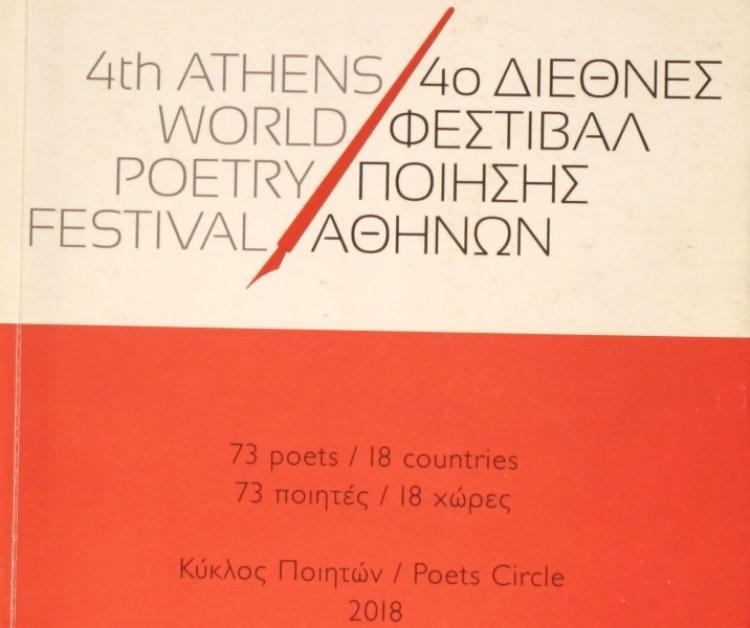 4ο Διεθνές Φεστιβάλ Ποίησης Αθηνών