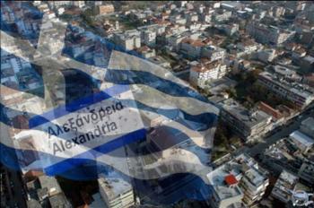 Πρόγραμμα εκδηλώσεων εορτασμού για την Απελευθέρωση της Αλεξάνδρειας από τον Τουρκικό ζυγό