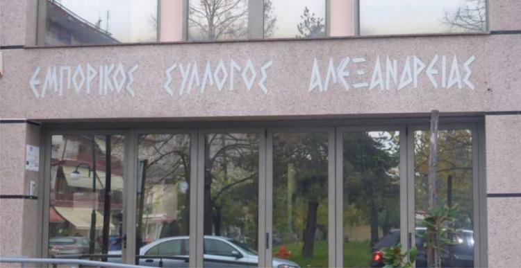 Εμπορικός Σύλλογος Αλεξάνδρειας : Κλειστά την Παρασκευή τα καταστήματα