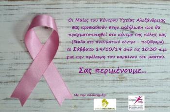 Εκδήλωση για την πρόληψη του Καρκίνου του Μαστού διοργανώνει το Κ.Υ. Αλεξάνδρειας το πρωί του Σαββάτου, 19 Οκτωβρίου