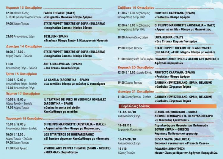 Διεθνές Φεστιβάλ Κουκλοθέατρου & Παντομίμας της Βέροιας, 11-21 Οκτωβρίου 2019
