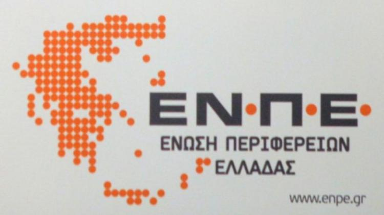 Τους εκπροσώπους της στην Ένωση Περιφερειών Ελλάδας εξέλεξε η Περιφέρεια Κεντρικής Μακεδονίας