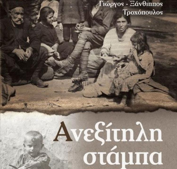Παρουσίαση βιβλίου «Ανεξίτηλη Στάμπα» του Βεροιώτη Λογοτέχνη Γ.Ξ.Τροχόπουλου