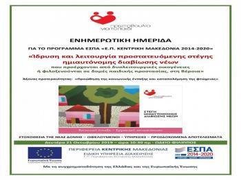 Ενημερωτική Δράση της Στέγης Ημιαυτόνομης Διαβίωσης της Πρωτοβουλίας για το Παιδί