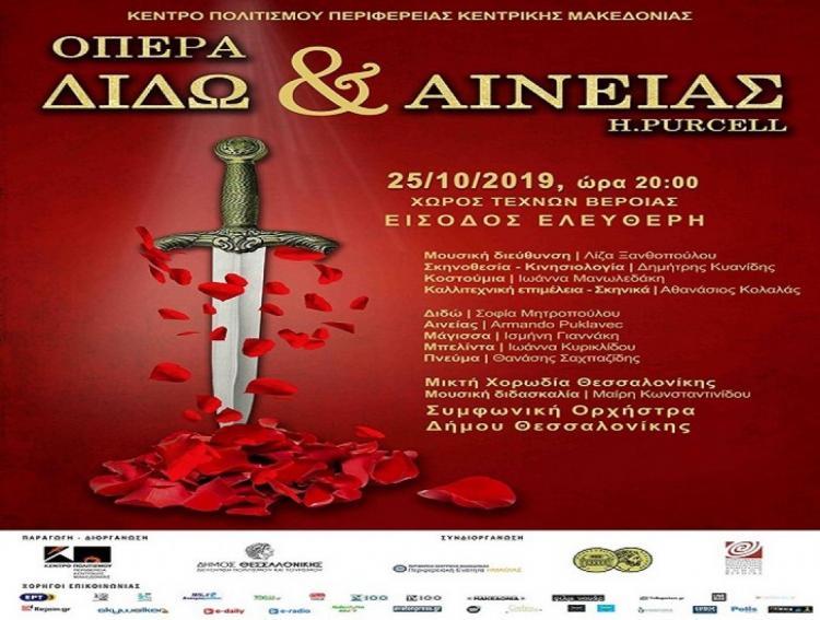 H Όπερα «Διδώ και Αινείας» την Παρασκευή 25 Οκτωβρίου, στο Χώρο Τεχνών