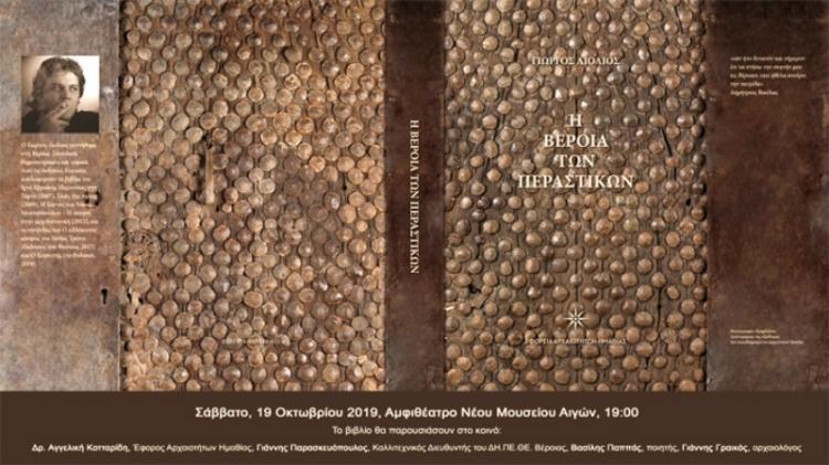 Παρουσίαση του βιβλίου του Γιώργου Λιόλιου «Η Βέροια των περαστικών» στο Αμφιθέατρο Νέου Μουσείου Αιγών