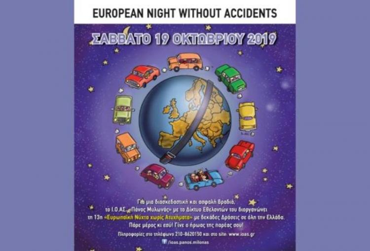 Η Περιφέρεια Κεντρικής Μακεδονίας στηρίζει την «13η Ευρωπαϊκή Νύχτα Χωρίς Ατυχήματα»