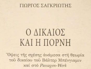 «Ο δίκαιος και η πόρνη», παρουσίαση βιβλίου από τον Δ. Ι. Καρασάββα