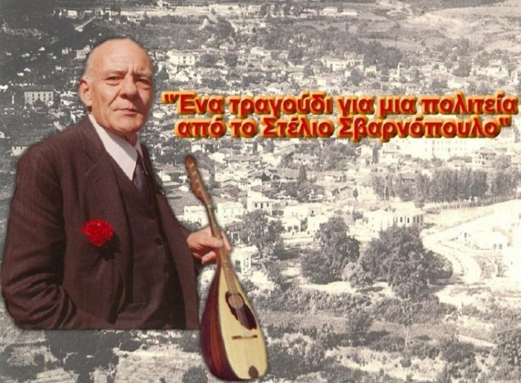 ΣΤΕΛΙΟΣ ΣΒΑΡΝΟΠΟΥΛΟΣ,  Ο ΛΑΤΡΗΣ ΤΗΣ ΒΕΡΟΙΑΣ - Του Γιάννη Τσιαμήτρου