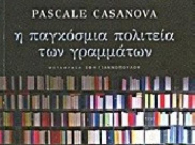 «Η Παγκόσμια Πολιτεία των Γραμμάτων», βιβλιοπαρουσίαση από τον Δ. Ι. Καρασάββα