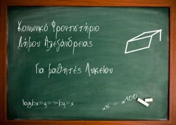 Ξεκίνησε και φέτος τη λειτουργία του το Κοινωνικό Φροντιστήριο του Δήμου Αλεξάνδρειας