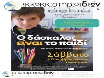 «Ο δάσκαλος είναι το παιδί», προβολή ντοκυμαντέρ-ταινίας στο ΕΚΚΟΚΚΙΣΤΗΡΙΟ ΙΔΕΩΝ