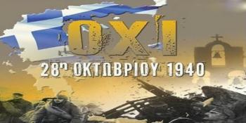 Πρόγραμμα εκδηλώσεων για την επέτειο της 28ης Οκτωβρίου στις Δημοτικές Ενότητες του Δήμου Νάουσας