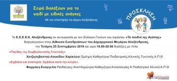 ΕΕΕΕΚ Αλεξάνδρειας : Σειρά διαλέξεων στην αίθουσα συνεδριάσεων του Δημαρχείου Αλεξάνδρειας