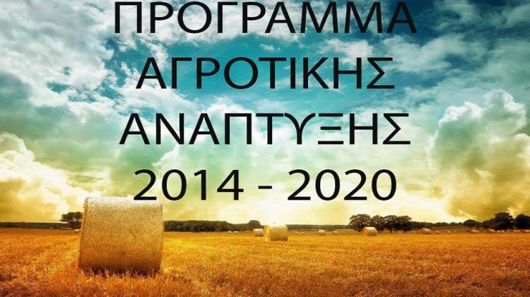 ΥπΑΑΤ και Περιφέρειες μαζί για την υλοποίηση του Προγράμματος Αγροτικής Ανάπτυξης